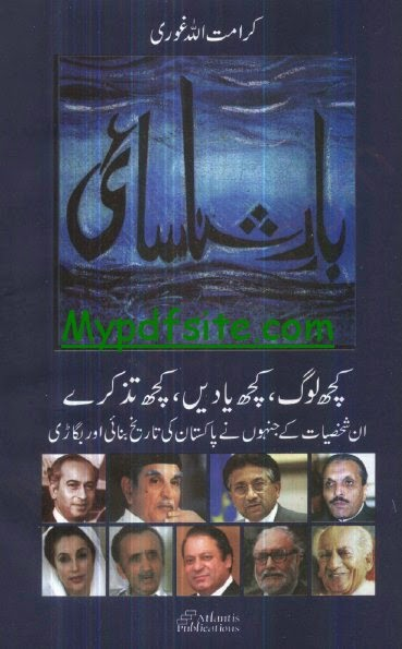 A Book No Pakistani Publisher Could Dare Publish by M Ghazali Khan
